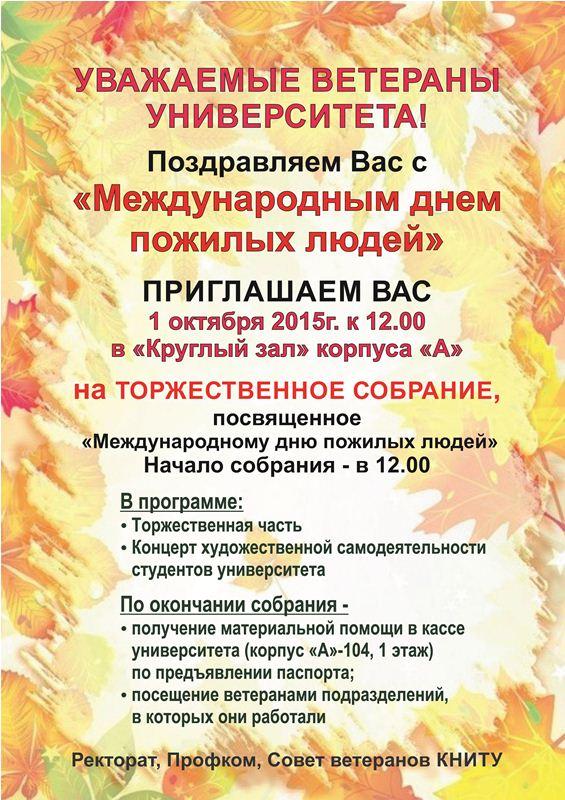 Просмотр event Приглашение на мероприятие октября посвящённое  1911 4 kb